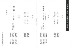 280830素謡会_裏