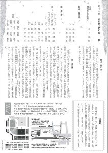 280903第11回香川靖嗣の會_裏