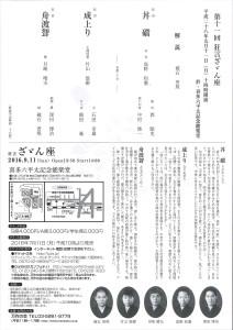 280911第11回ざざん座_裏