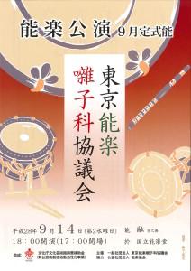280914東京能楽囃子科協議会_表