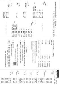 280914東京能楽囃子科協議会_裏