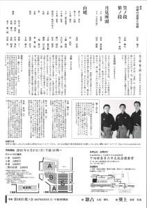 281009燦ノ会_裏