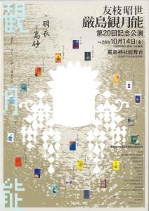 281014厳島観月能_表