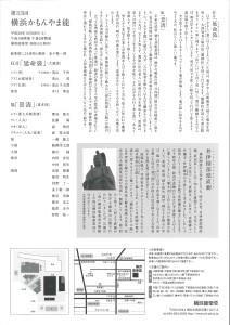 281029横浜かもんやま能_裏