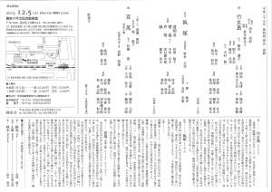 281205緑泉会_裏