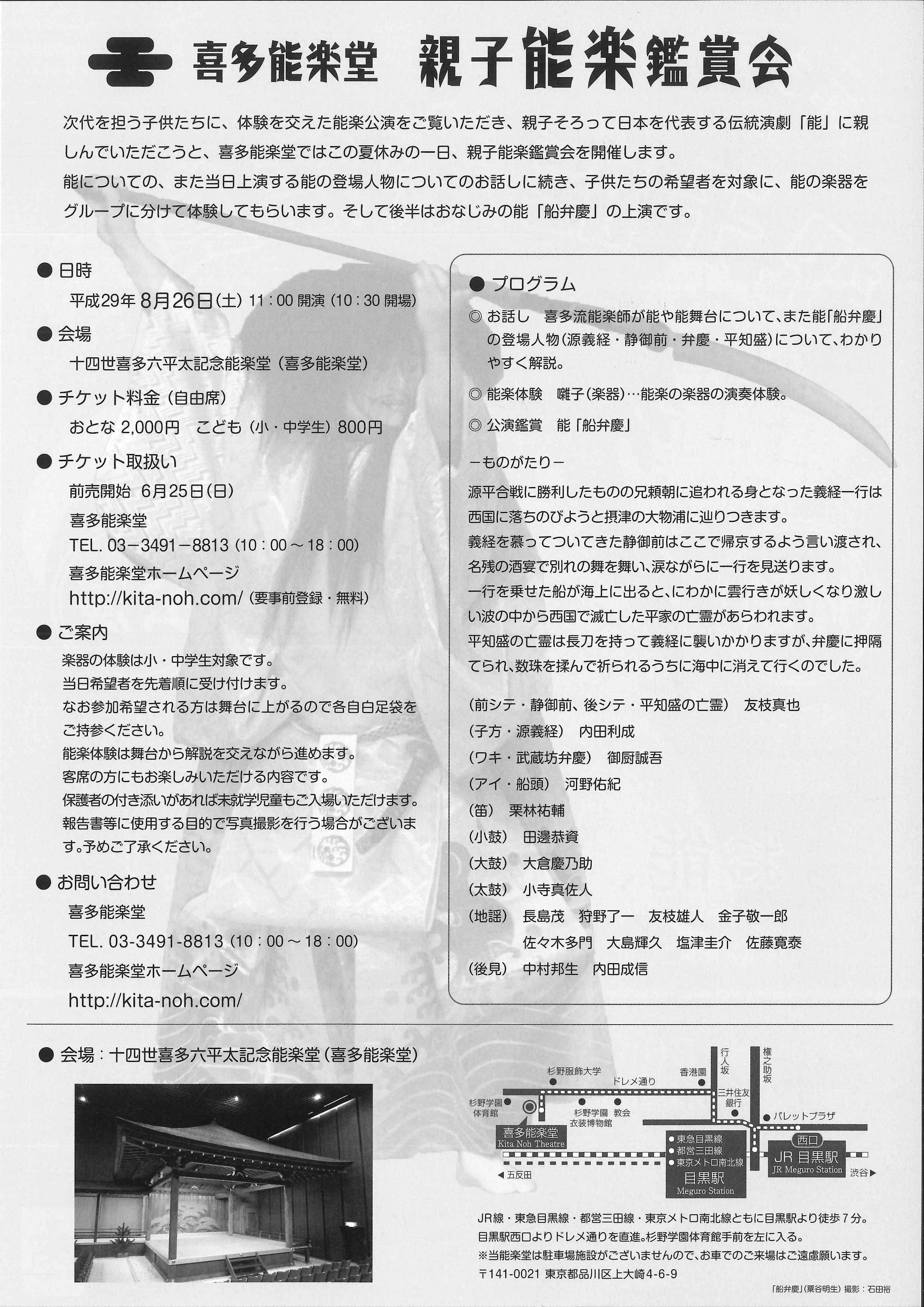 第3回 親子能楽鑑賞会 | 喜多能...